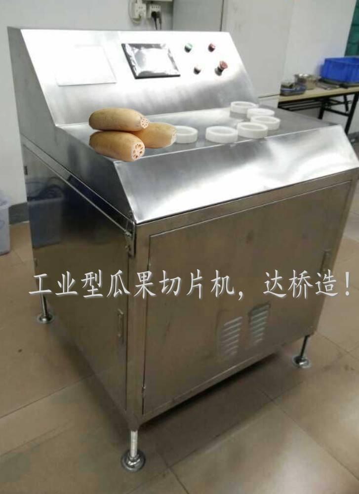 厂家供应莲藕切片机,秒切16片,不碎散、不拉丝、片片正圆,莲藕加工设备